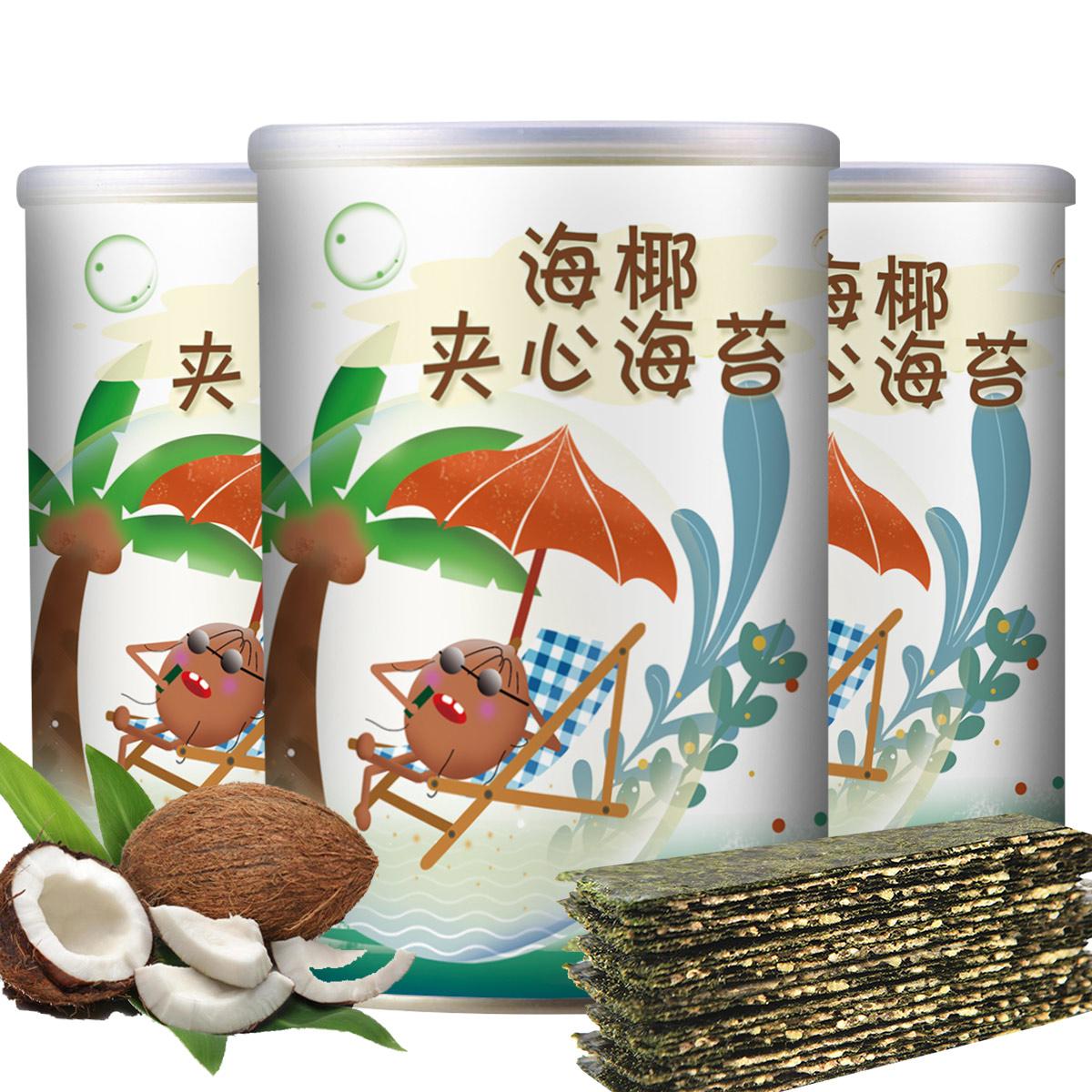 唯仟3罐 海椰夹心海苔芝麻夹心海苔夹心脆儿童海苔寿司即食海苔饼干COLOR其它颜色