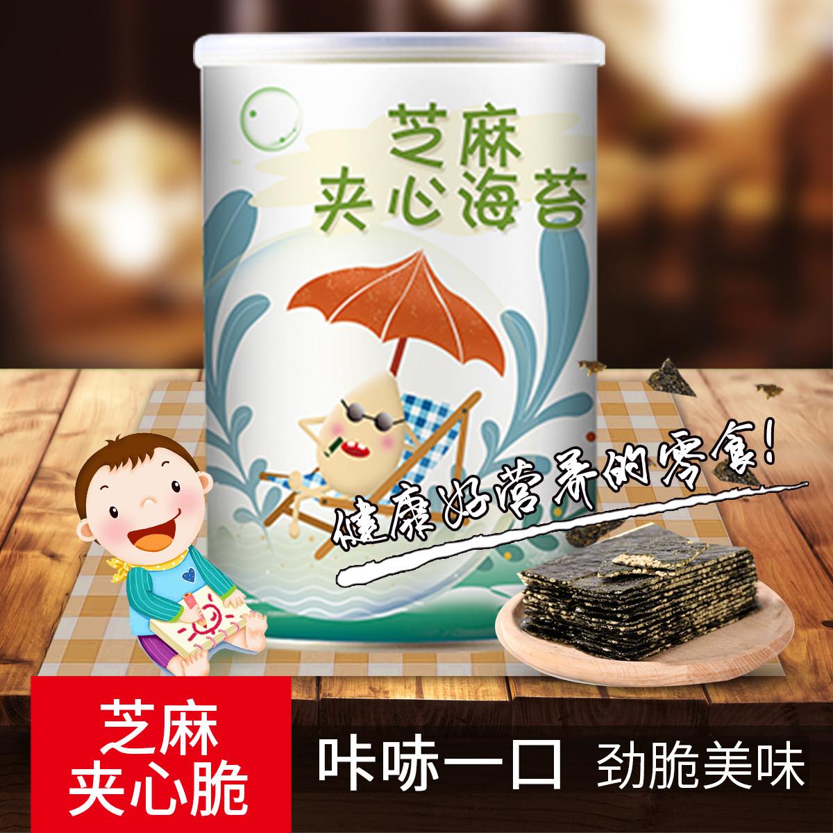 唯仟芝麻夹心海苔夹心脆儿童海苔寿司即食海苔婴儿海苔饼干肉松52gCOLOR其它颜色