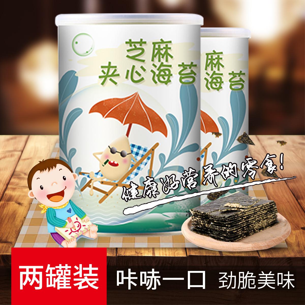 唯仟芝麻夹心海苔夹心脆儿童海苔寿司即食海苔婴儿海苔饼干52g*2COLOR其它颜色