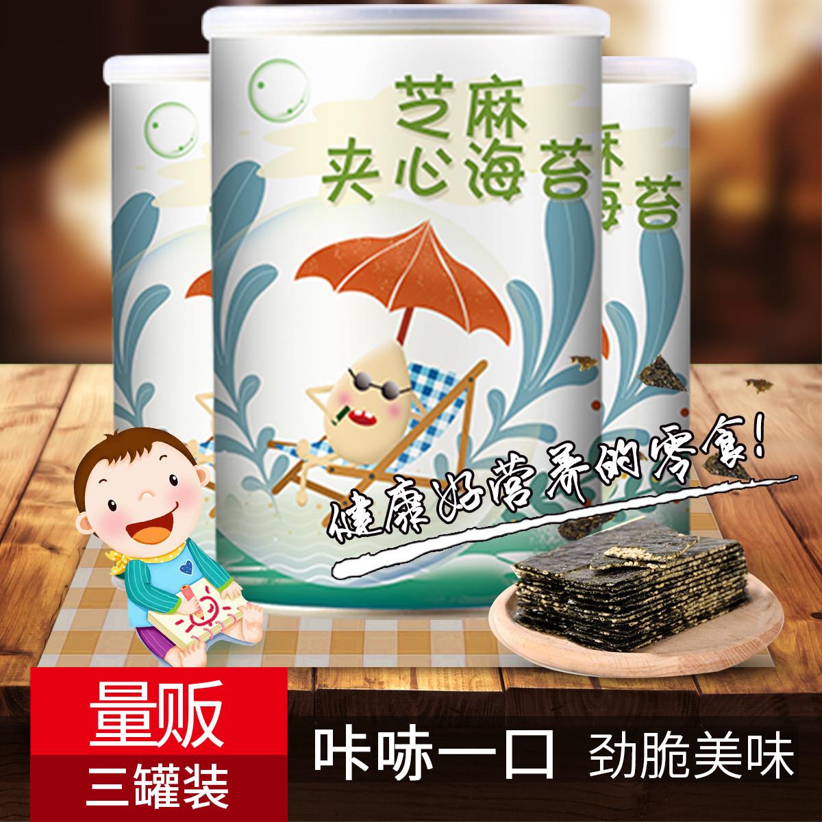 唯仟3罐 芝麻夹心海苔夹心脆儿童海苔寿司即食海苔婴儿海苔饼干肉松COLOR其它颜色