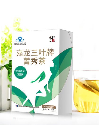 修正 菁秀茶非减肥茶减肥药正品减肥瘦身茶减肥花茶大肚子减肥茶