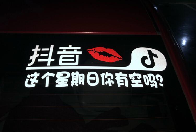 汽车贴纸抖音贴 汽车用品 个性创意搞笑拉花反光防刮抖音车贴纸 汽车