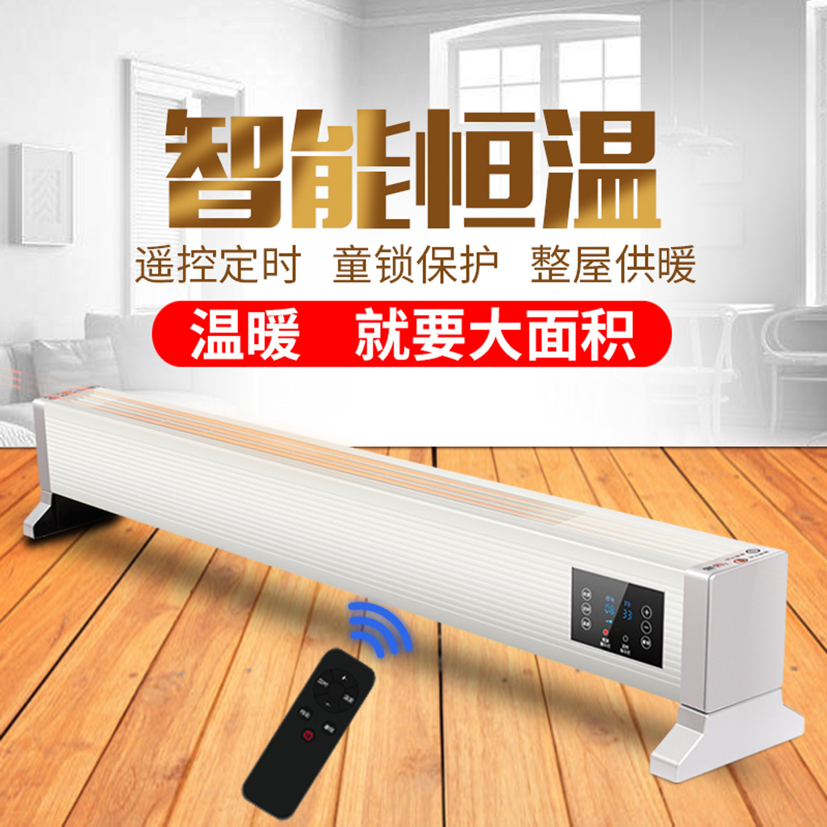 澳柯玛澳柯玛取暖器家用暖风机速热踢脚线节能变频电暖气对流电暖器COLOR白色