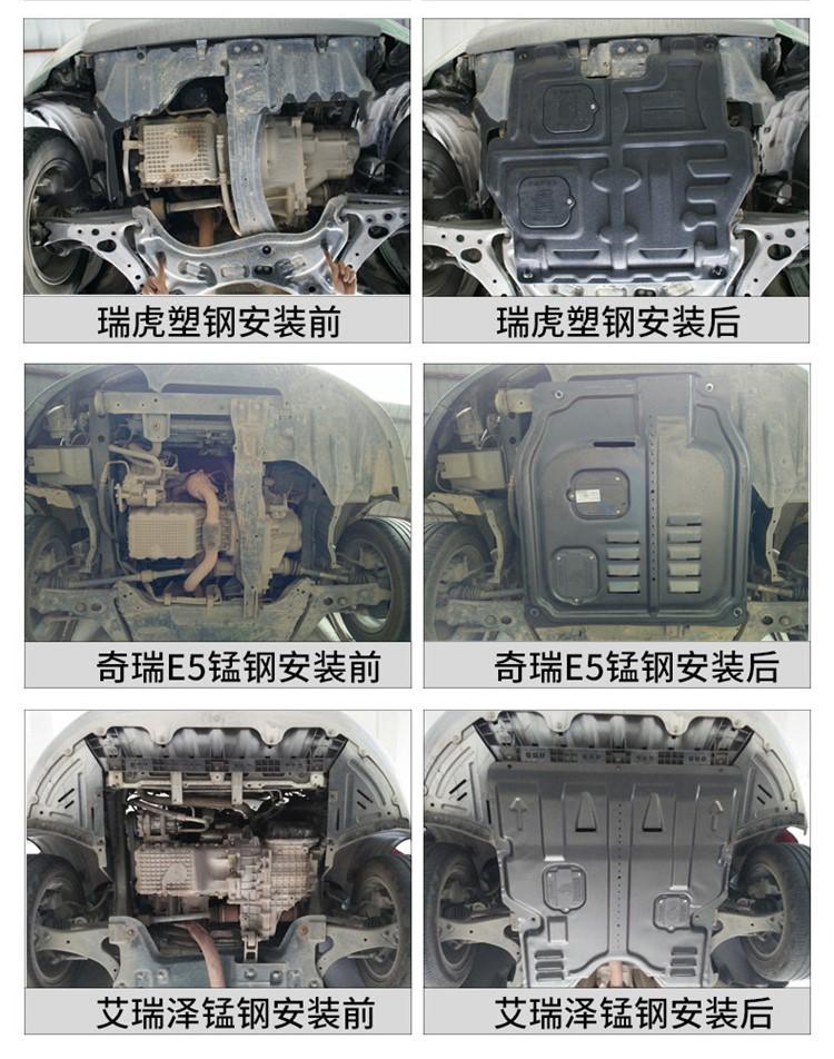 汽车发动机护板底盘装甲 发动机下护板 汽车用品 奇瑞瑞虎3 瑞虎5 艾