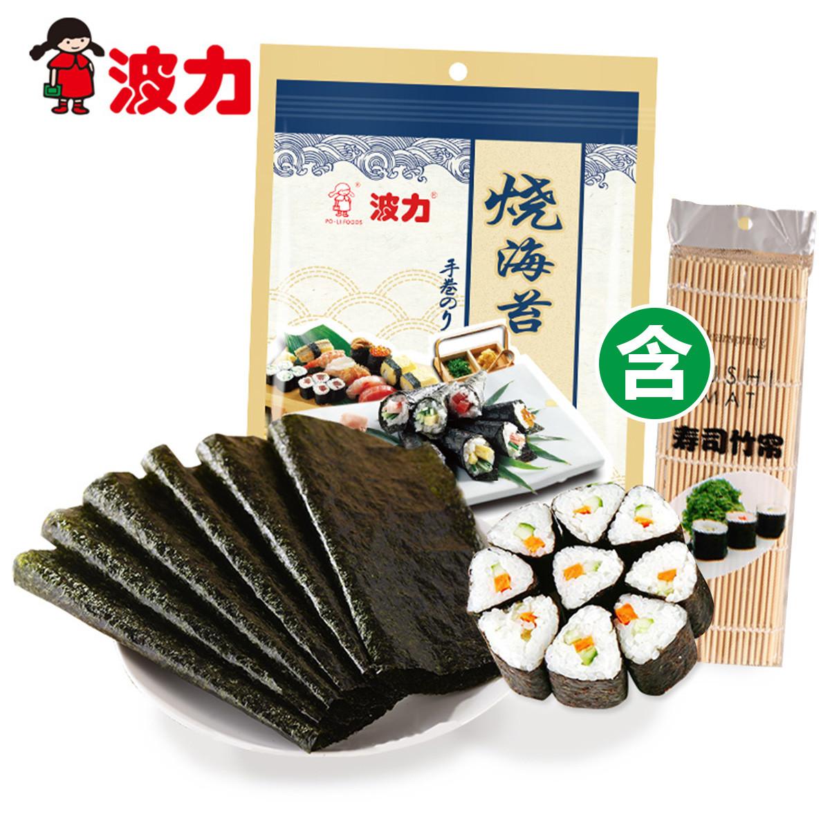 波力波力寿司烧海苔10张/包 海苔寿司 海苔即食紫菜包饭海苔COLOR波力烧海苔27g