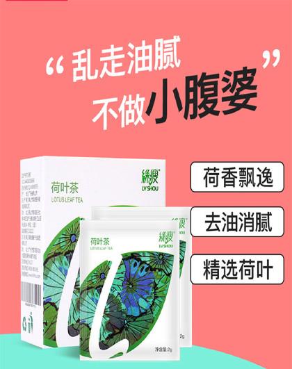 【喝出小蛮腰】绿瘦荷叶茶 清清花草茶冬瓜干荷叶袋泡茶清轻茶代用茶