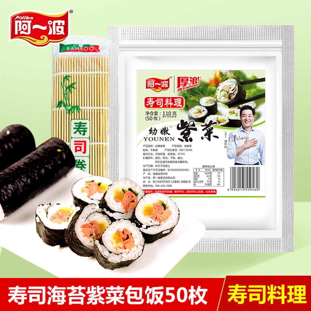 阿一波阿一波寿司海苔50张寿司紫菜包饭寿司材料烤海苔片寿司工具套装COLOR寿司海苔50枚