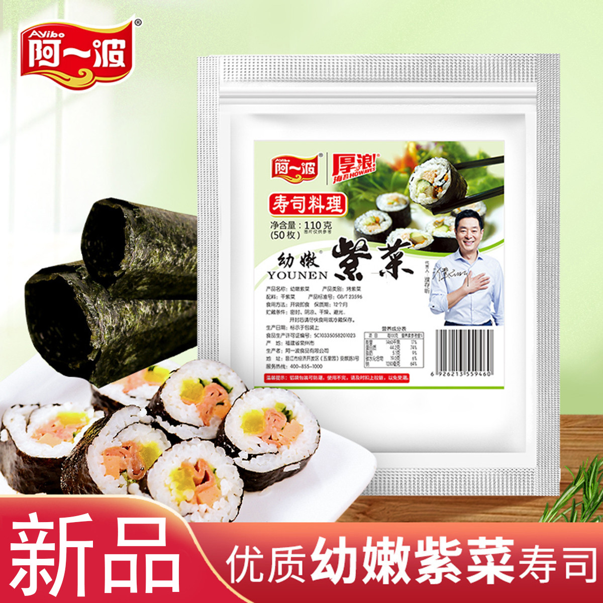 阿一波阿一波即食寿司海苔紫菜包饭寿司食材烤海苔片50枚(无竹帘)COLOR寿司海苔50张(无竹帘)