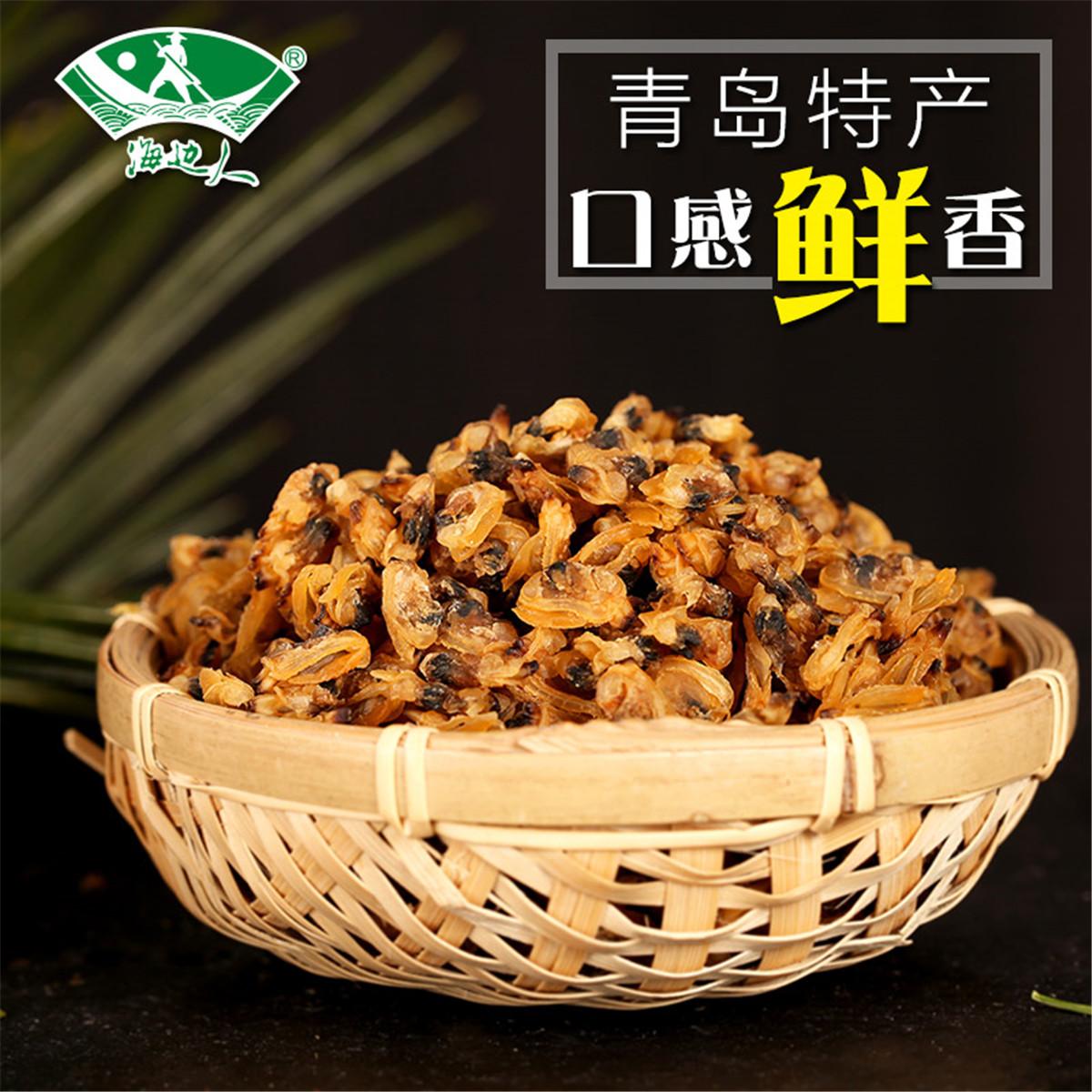 海边人蛤蜊肉干240g青岛特产海鲜干货 海产品海味零食花蛤干COLOR蛤蜊肉干240g