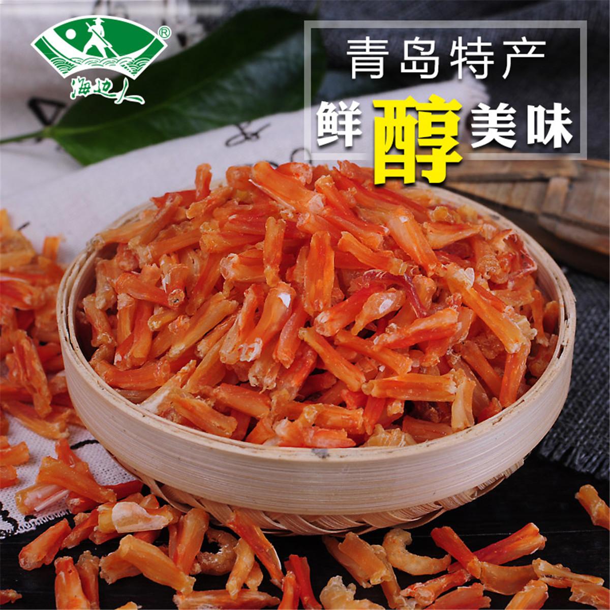 海边人虾尾即食268g烤虾即食干货零食对虾干青岛特产小吃COLOR虾尾即食268g