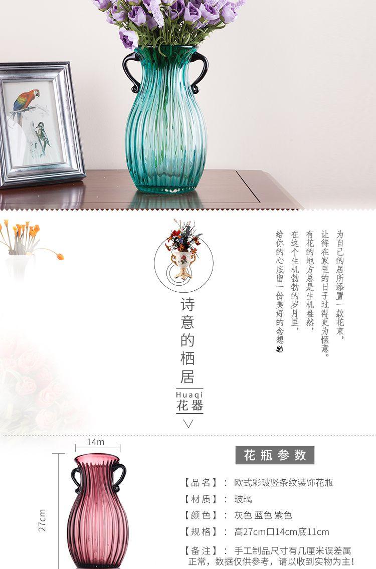 欧式彩玻竖条纹装饰花瓶l29(多色可选)  尺码小帮手是一款专业的服装