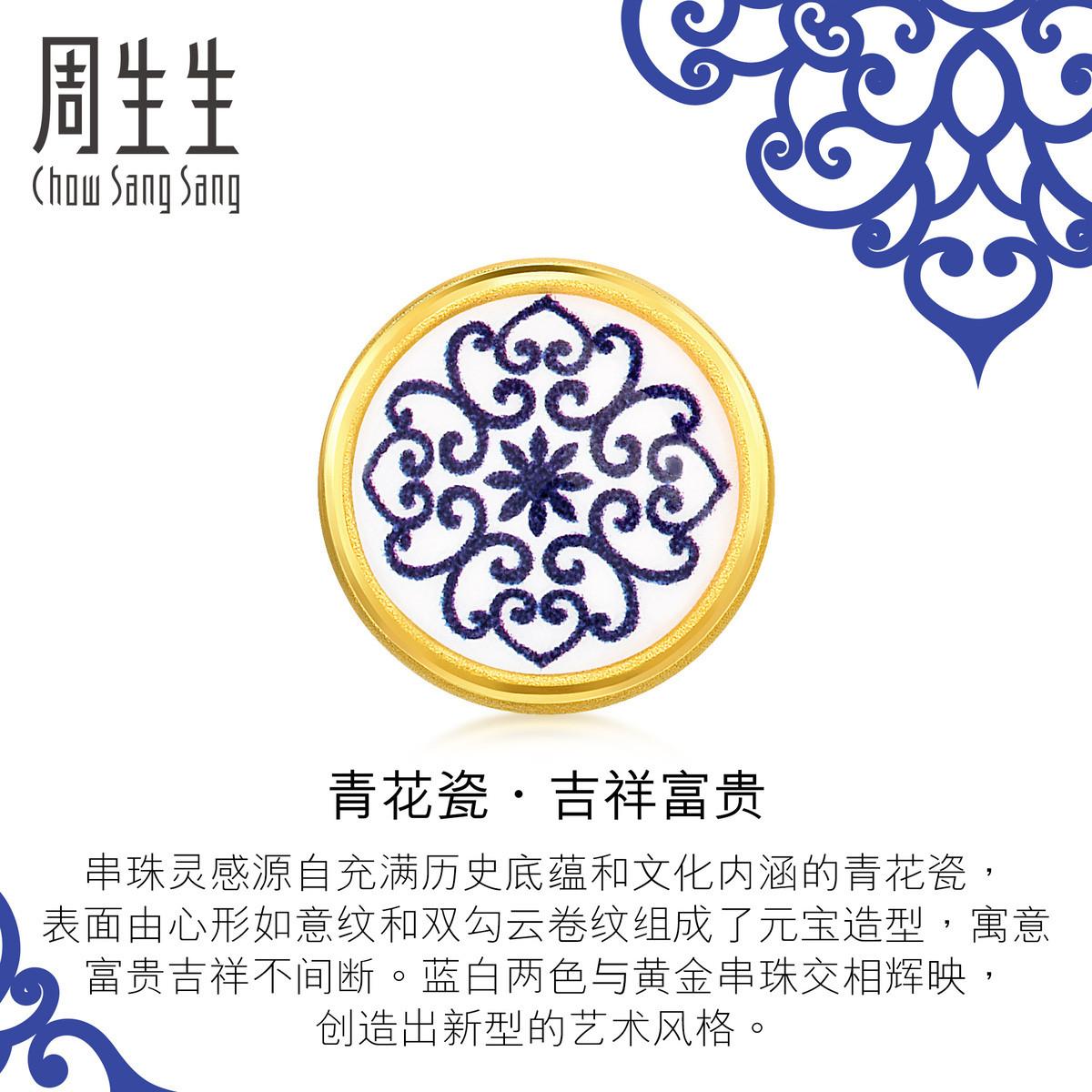 周生生周生生黄金(足金)文化祝福青花瓷转运珠(配绳需另购)91750CB000001如图
