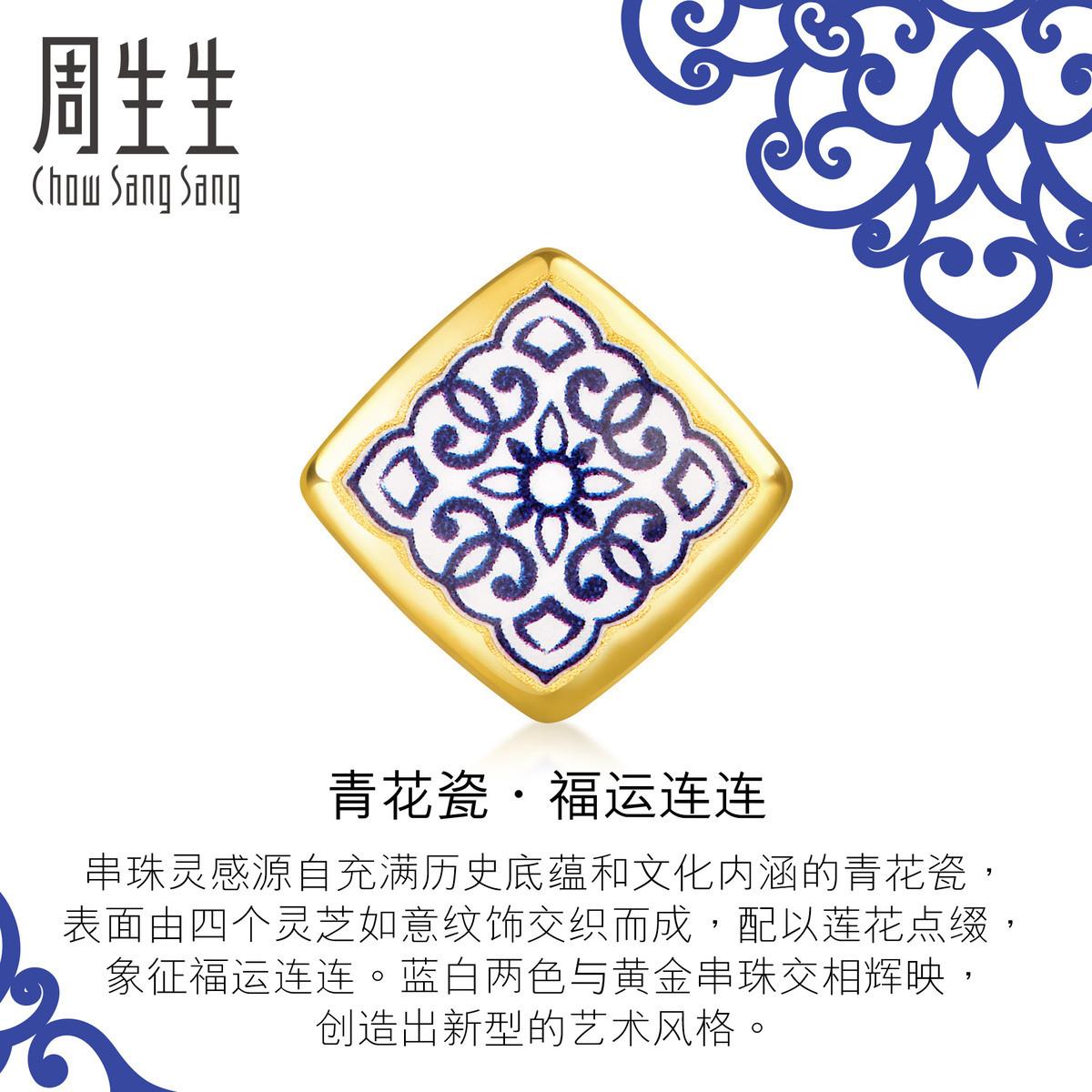周生生周生生黄金(足金)文化祝福青花瓷转运珠(配绳需另购)91747CB000001如图