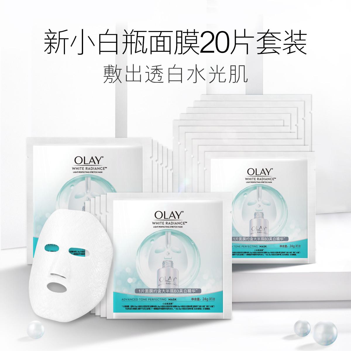 唯品会好货精选Olay小白瓶面膜买10享20片烟酰胺美白精华补水保湿水感面膜套装
