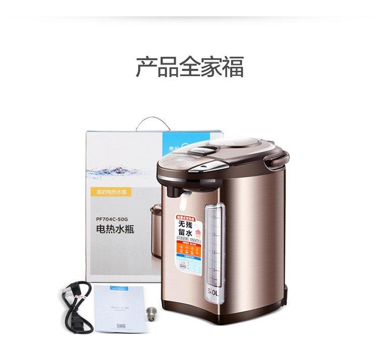 美的电热水瓶保温家用5l不锈钢