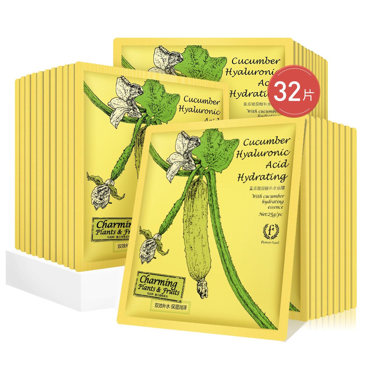 唯品会好货精选【植物精华充沛补水】黄瓜玻尿酸补水面膜套组32片保湿面膜