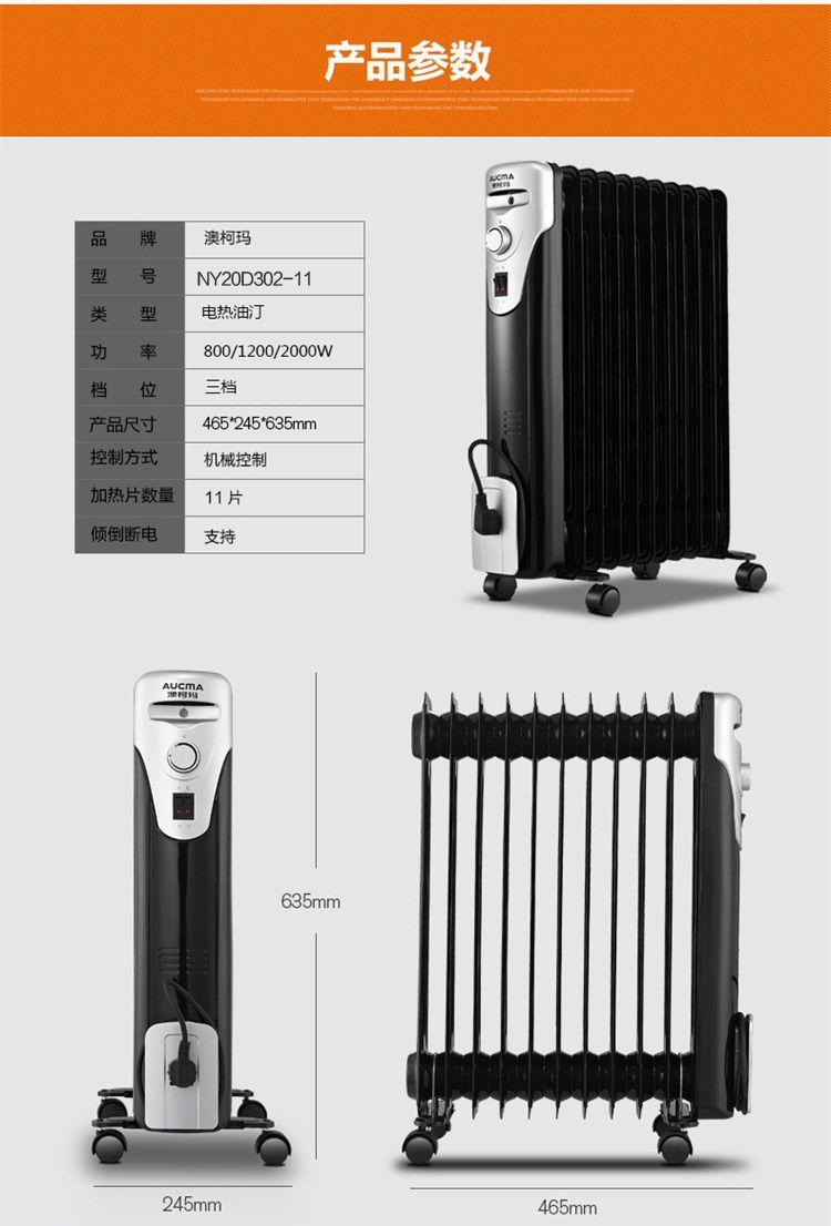 安装方式: 落地式 控制方式: 机械式 电暖器类型: 油汀 控制类型