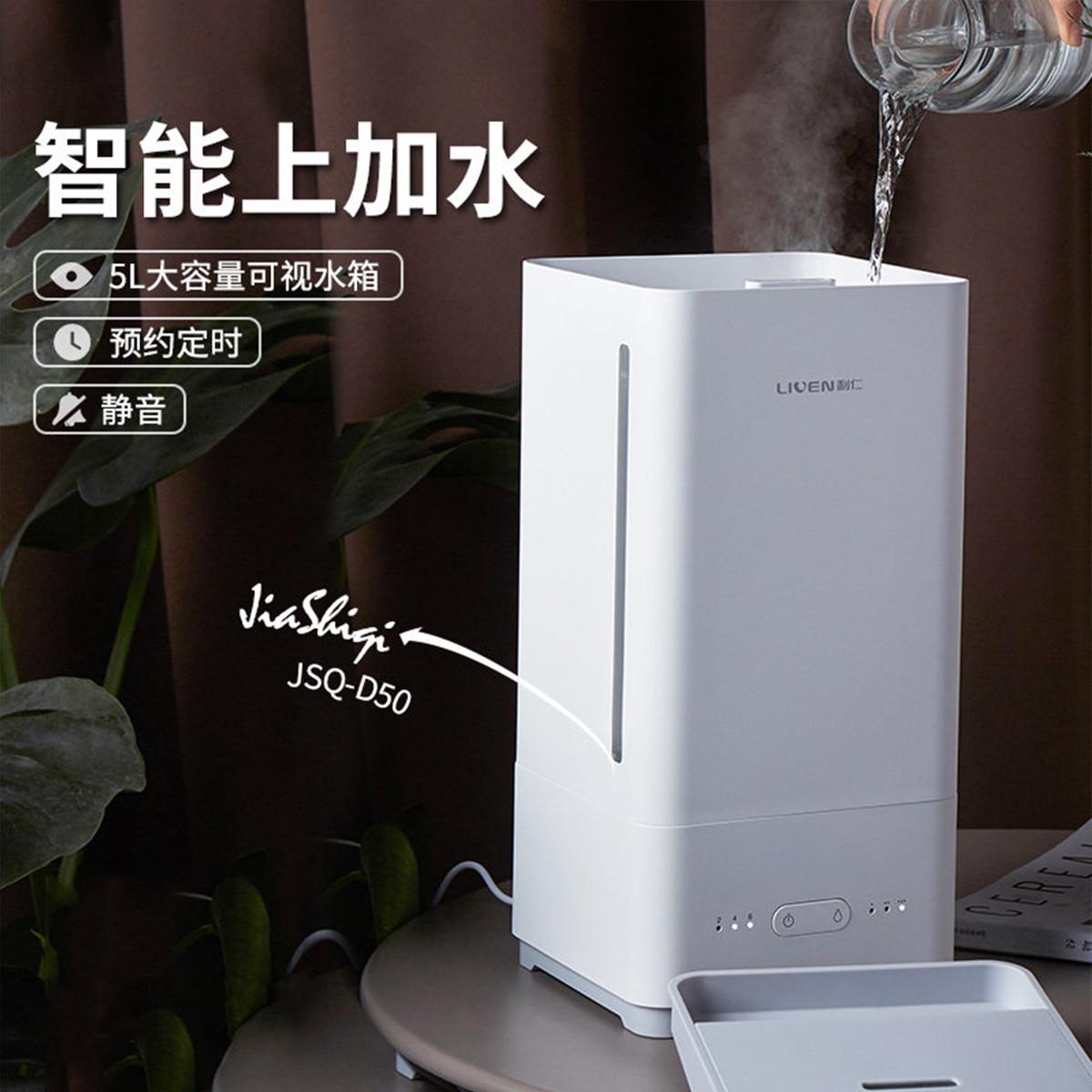 利仁利仁加湿器家用静音卧室孕妇婴儿空气加湿器香薰机JSQ-500JSQ-500