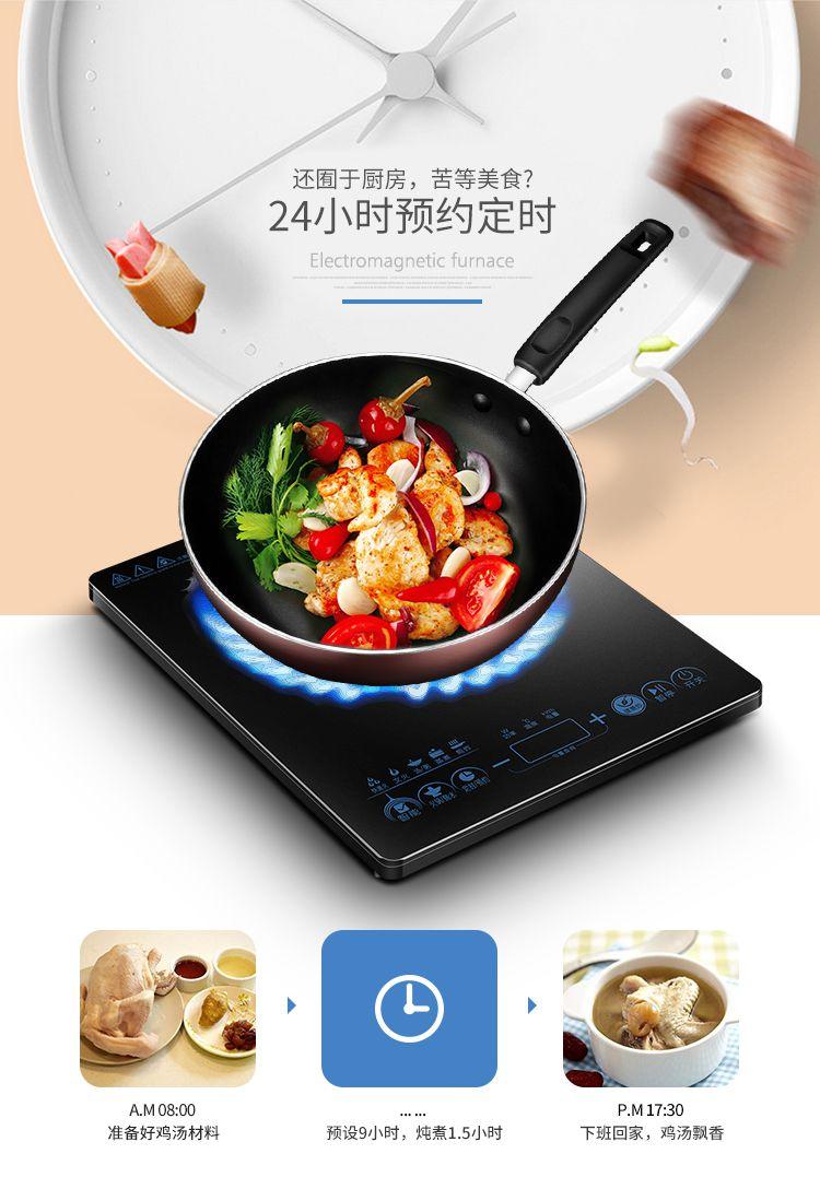 九阳智能触摸电磁炉送优质不粘炒锅和汤锅