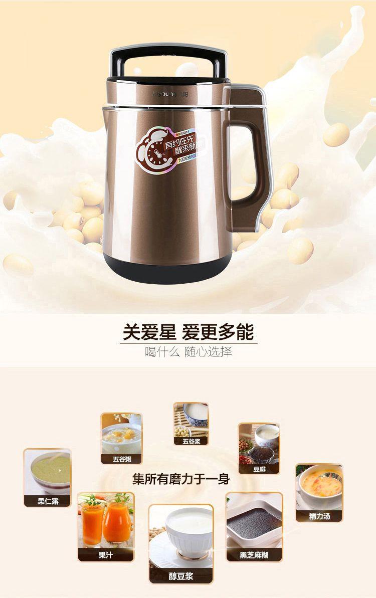 九阳dj15b-d89sg倍浓豆浆智能温热豆浆机