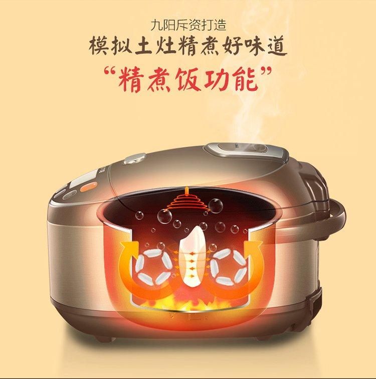 九阳米立方智能预约电饭煲