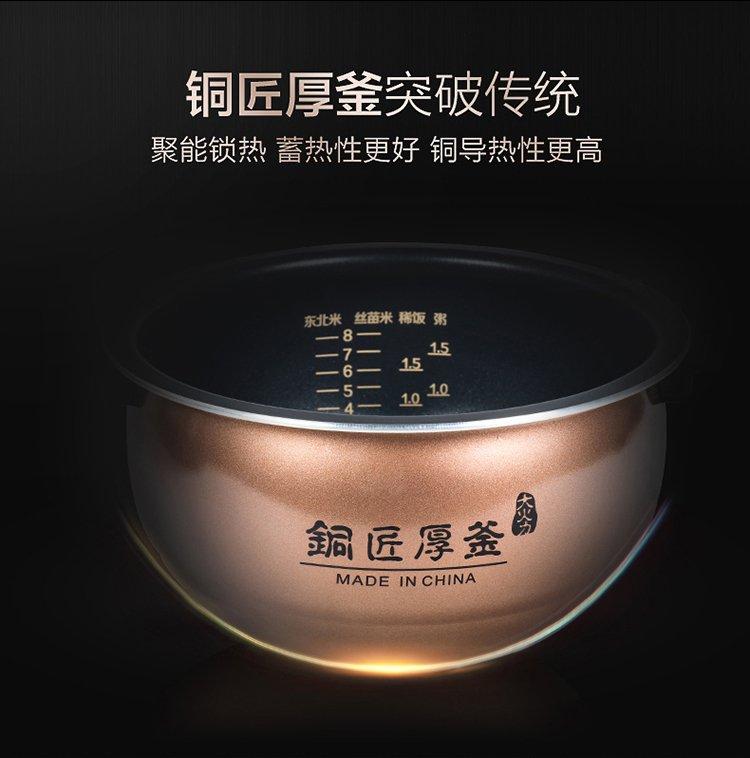 九阳f-40fy802多功能电饭煲