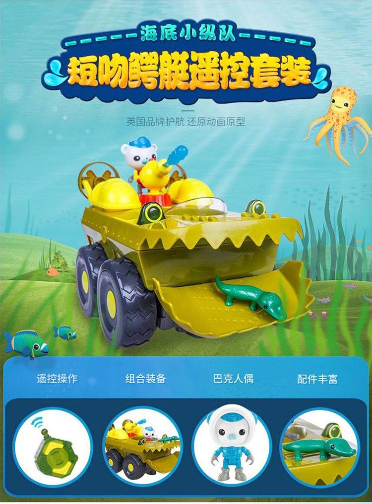 【动画片同款】费雪海底小纵队短吻鳄艇遥控套装男孩玩具