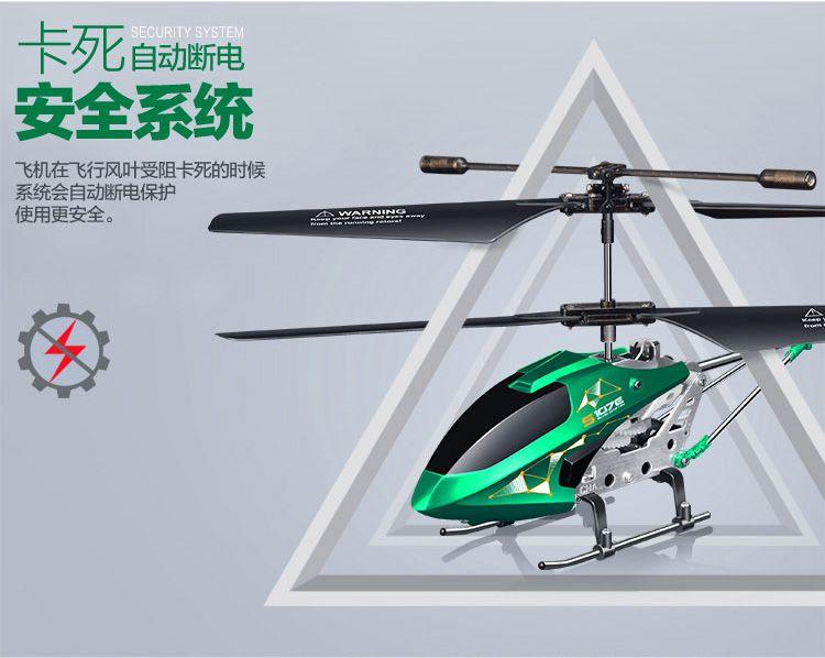 syma司马 升级版超耐摔遥控飞机 绿色