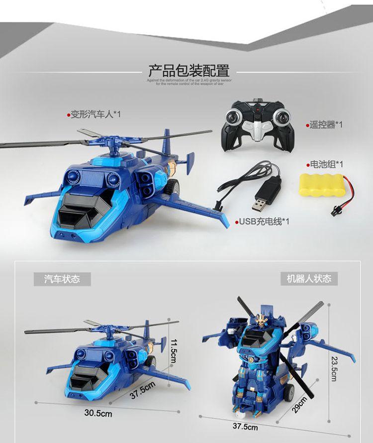 1:14飞机遥控变形机器人 2.4g小遥控器