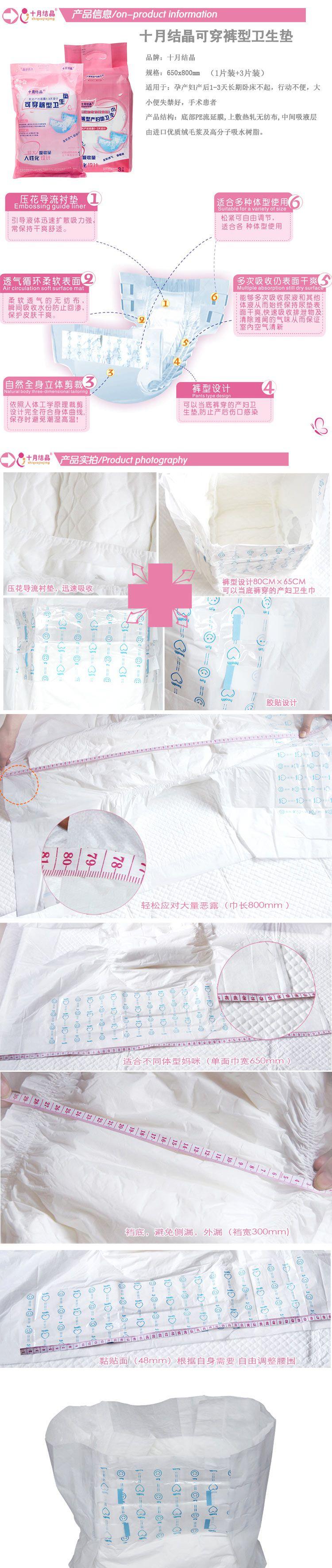 十月结晶计量型卫生巾4片装(3加1)