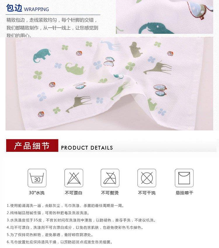 三利4条装丛林动物童巾
