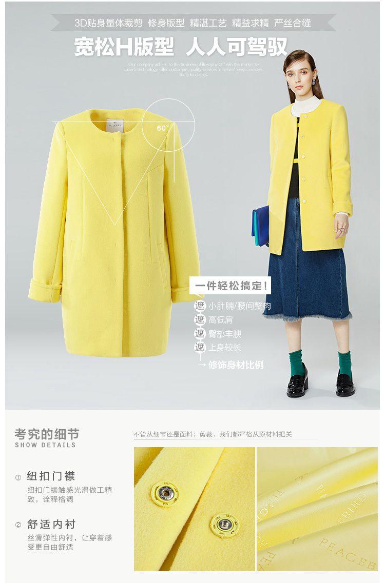 黄色分割线大衣