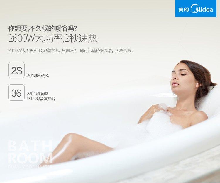 美的 多功能风暖浴霸双电机zs26b