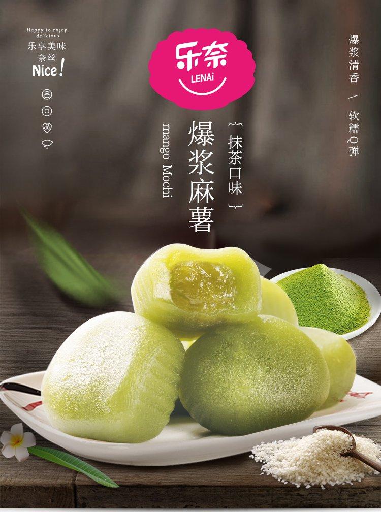 品牌名称: 乐奈 商品名称: 乐奈麻薯抹茶味150g 材质: 麦芽糖浆,抹茶