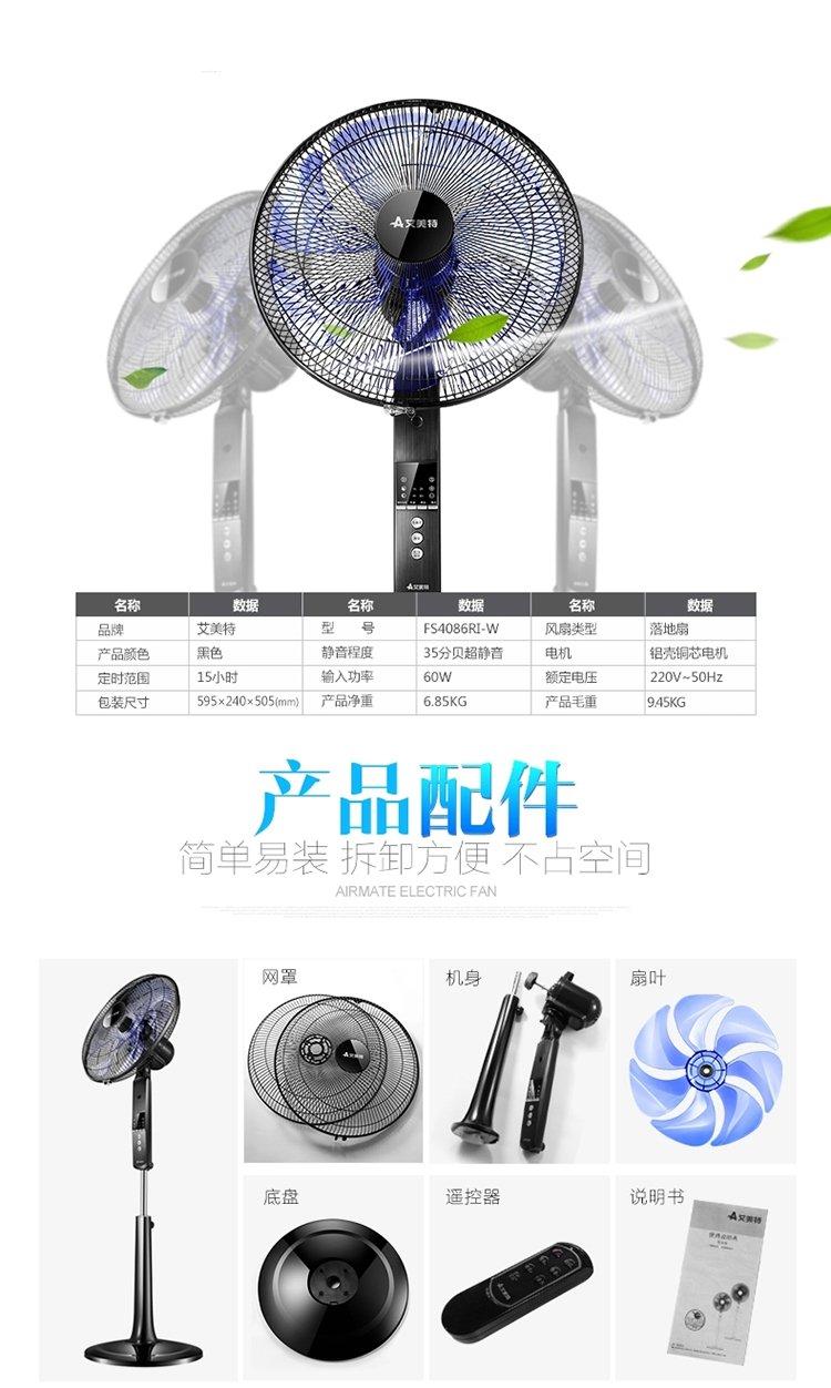 七叶家用遥控落地扇节能静音电风扇fs4086ri-w