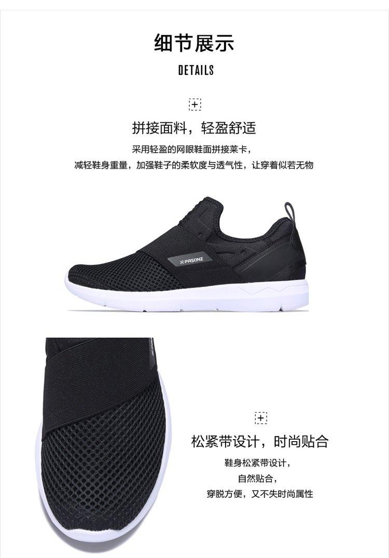 时尚简洁 男款经典鞋 百尚运动鞋系列黑色/白色