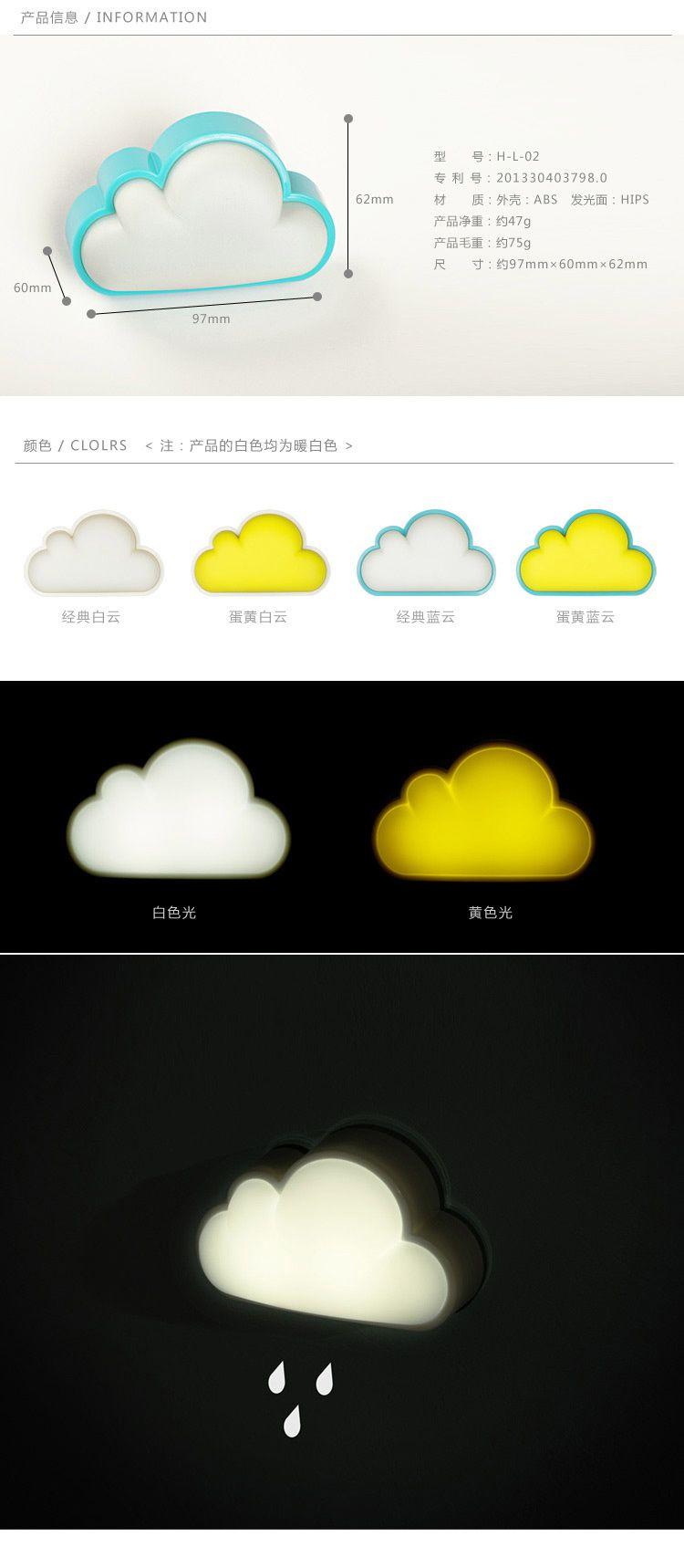 cloud智能光控小夜灯