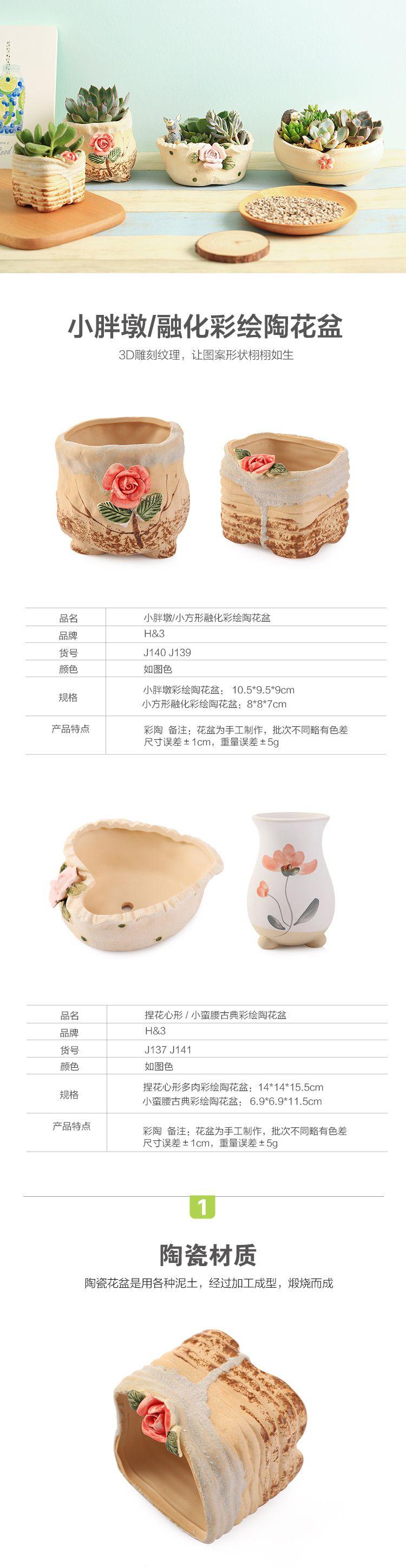 可爱手绘多肉彩陶花盆(多色可选)