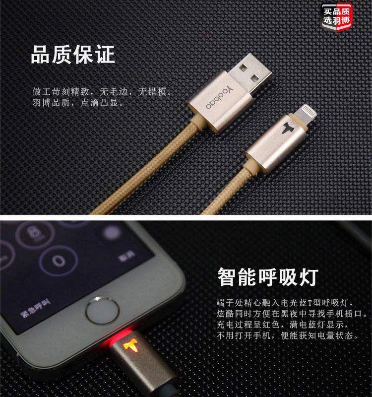 苹果炫彩带呼吸灯尼龙充电数据线ios9