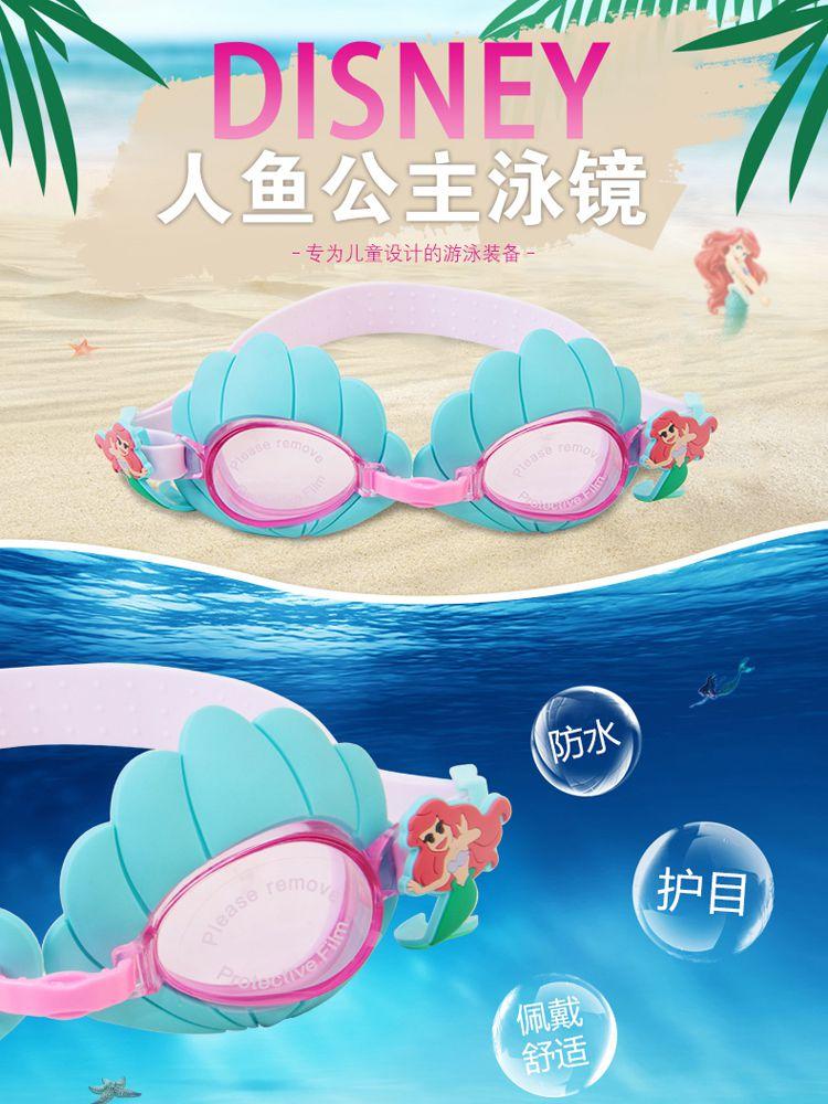 迪士尼 人鱼公主泳镜
