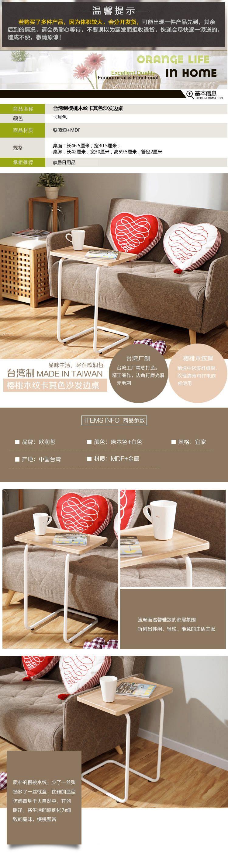 台湾制樱桃木纹卡其色沙发边桌