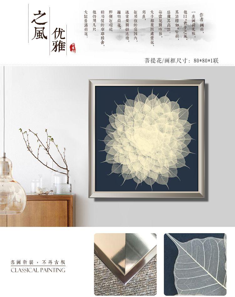 新中式手工立体实物画