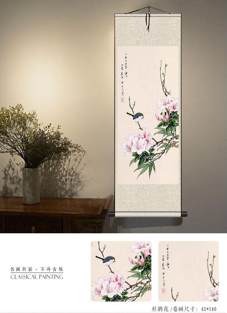 中式古典丝绸水墨画卷轴 杜鹃花