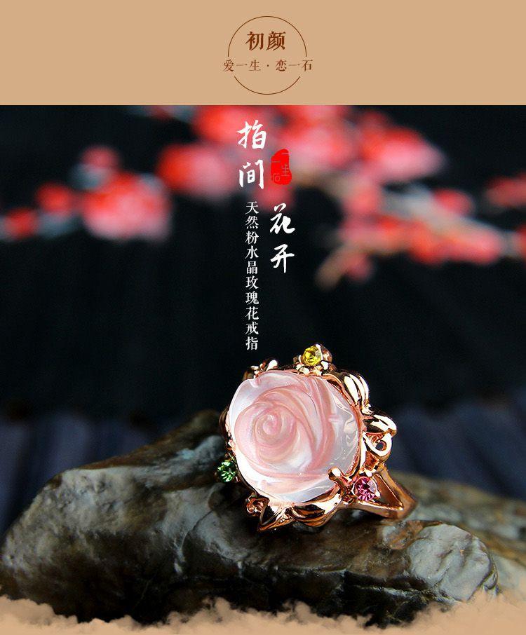 一生一石 天然粉水晶玫瑰花戒指