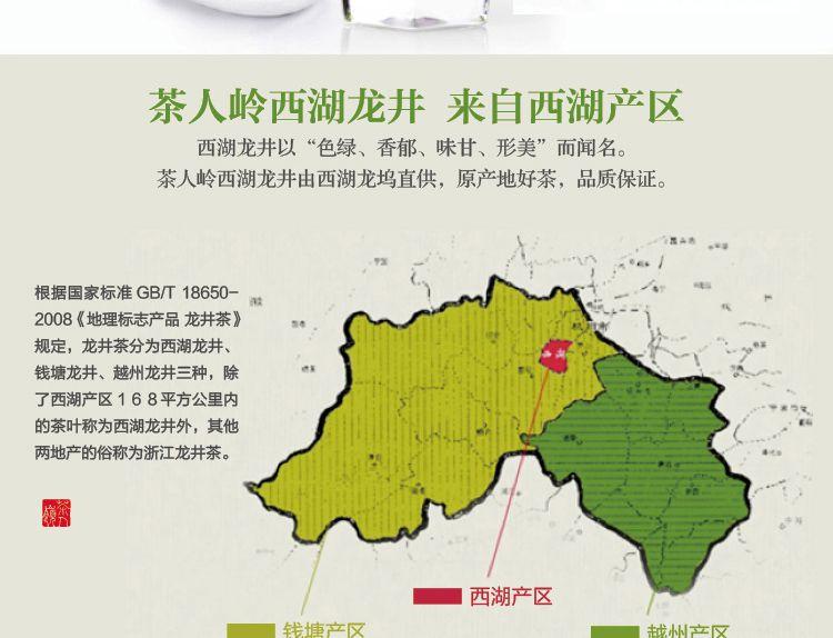 茶人岭 商品名称: 雨后西湖龙井茶150克 商品分类: 龙井 产地: 浙江图片