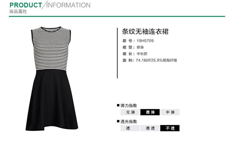 热风 商品名称: 黑白条纹连衣裙 商品分类: 连衣裙 材质: 面料:74.