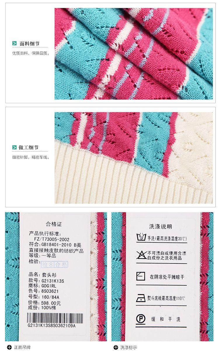 红蓝白条纹撞色韩版中长款镂空针织衫
