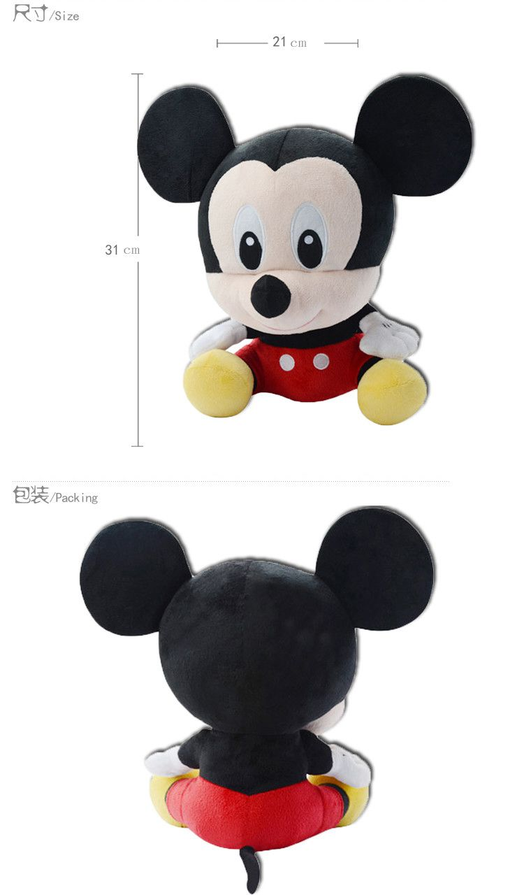 爆款迪士尼米奇q版系列31cm
