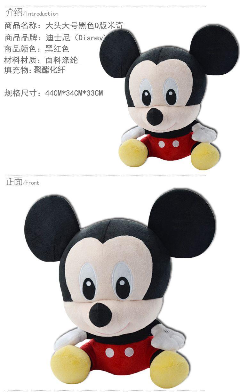 迪士尼米奇大号大头q版系列44cm