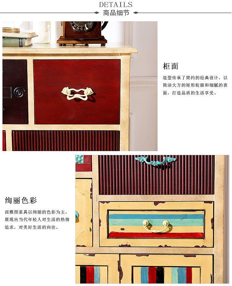 欧式复古家具彩色西雅图客厅卧室高款收纳柜斗柜厅柜